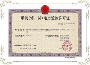 承装(修、试) 电力设施许可证