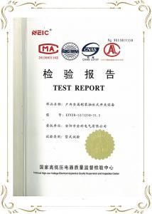 高压检验报告