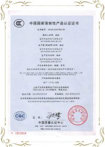 低压无功补偿柜GGJ产品认证证书