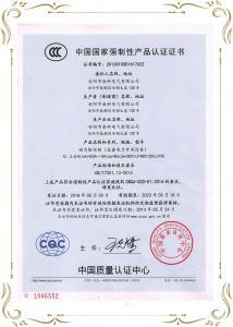 动力配电柜XL产品认证证书