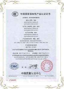 交流低压配电柜GGD 1600A产品认证证书