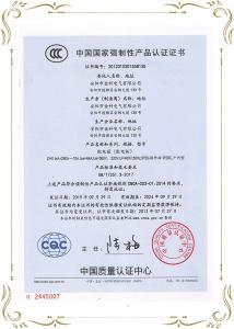 配电箱 10A产品认证证书
