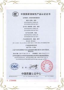 配电ZHX产品认证证书