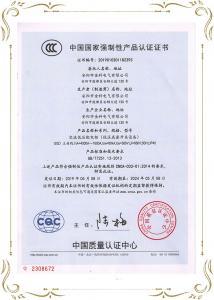 交流低压配电柜GGD 4000A产品认证证书